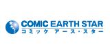 COMIC EARTH STAR コミックアース・スター