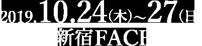 2019年110月24日(木)~27日(日)新宿FACE