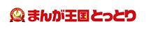 まんが王国官房/とりネット/鳥取県公式サイト