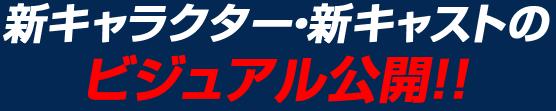 新キャラクター・新キャストのビジュアル公開!!