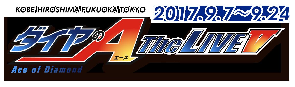 ダイヤのA The LIVE Ⅲ 2016年8月19日(金)~9月4日(日)Zeppブルーシアター六本木にて上演決定!!