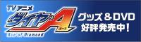 TVアニメ「ダイヤのA」グッズ&DVD好評発売中!