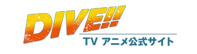 DIVE!! TVアニメ公式サイト
