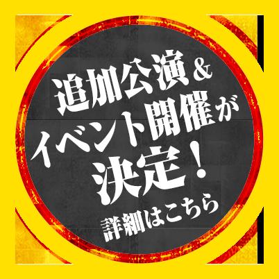 舞台化を記念してアニメ「巌窟王」の監督&キャストコメントが到着!詳細はこちら
