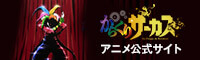 からくりサーカス アニメ公式サイト