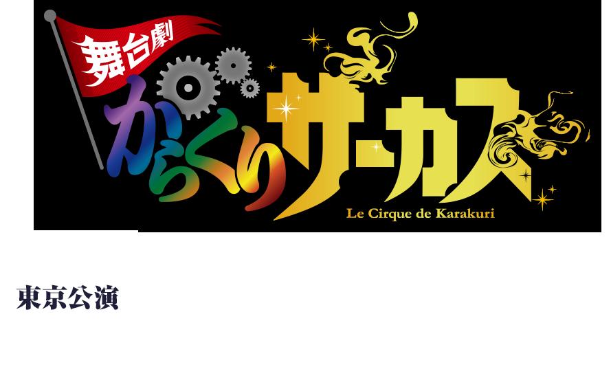 舞台劇「からくりサーカス」東京公演 2019.1.10(木)~20(日) 新宿FACE[新宿歌舞伎町]