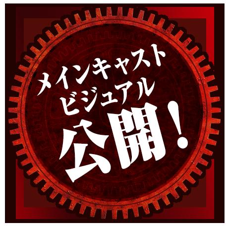 メインキャストビジュアル公開!