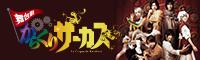 舞台劇「からくりサーカス」公式サイト