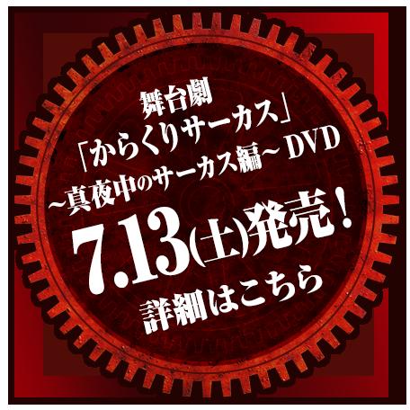舞台劇「からくりサーカス」~真夜中のサーカス編~DVD 7.13(土)発売! 詳細はこちら