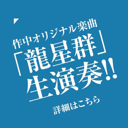 作中オリジナル楽曲「龍星群」生演奏!