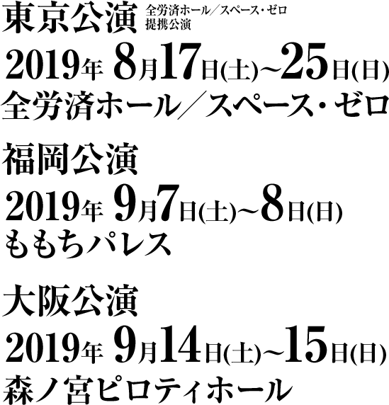 東京公演(全労済ホール/スペース・ゼロ 提携公演) 2019年 8月17日(土)~25日(日) 全労済ホール/スペース・ゼロ 福岡公演 2019年 9月7日(土)~8日(日) ももちパレス 大阪公演 2019年 9月14日(土)~15日(日) 森ノ宮ピロティホール 原作:アミュー「この音とまれ!」(集英社『ジャンプSQ.』連載中)  脚本・演出:伊勢直弘  主催:舞台「この音とまれ!」製作委員会