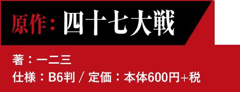 原作:四十七大戦 著:一二三 仕様:B6版 / 定価:本体600円+税