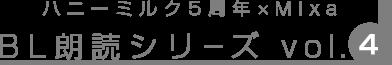 ハニーミルク5周年×Mixa BL朗読シリーズ vol.4