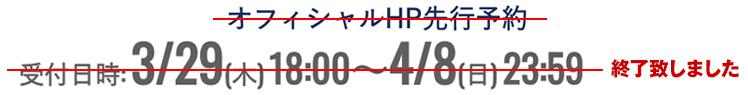 オフィシャルHP先行予約 受付日時:3/29(木)18:00~4/8(日)23:59 終了致しました