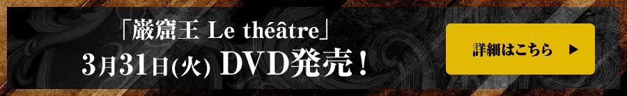 「巌窟王 Le théâtre」3月31日(火)DVD発売!