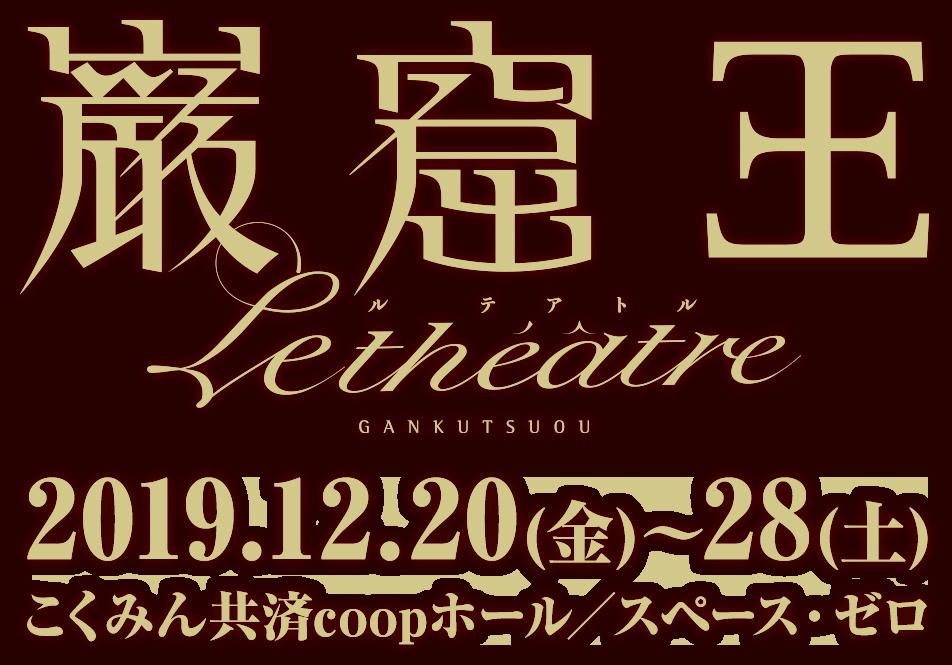 巌窟王 Le théâtre 2019年12月20日(金)~28日(土) こくみん共済coopホール/スペース・ゼロ