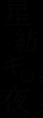 文学戯劇ー宮沢賢治ー「星紡ギの夜」