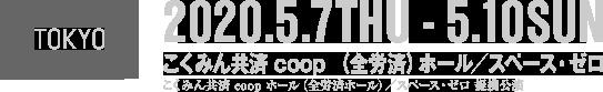 TOKYO 2020年5月7日(木)〜5月10日(日)こくみん共済 coop (全労済)ホール/スペース・ゼロ