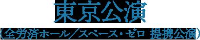 東京公演 (全労済ホール/スペース・ゼロ 提携公演)