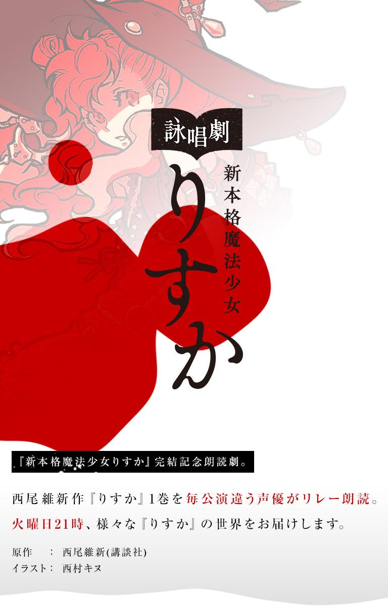 詠唱劇「新本格魔法少女りすか」西尾維新作『りすか』1巻を毎週違う声優がリレー朗読。火曜日21時、様々な『りすか』の世界をお届けします。