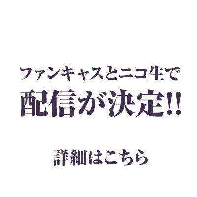 ファンキャスとニコ生で配信が決定!!
